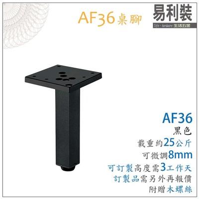 【 EASYCAN 】桌腳 F36_10cm (黑色) DIY 櫥櫃腳 餐桌腳 鞋櫃腳 輔助腳 沙發 (5.5折)