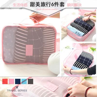韓國行李箱旅行收納袋6件套裝 (1.3折)