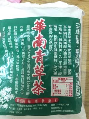 【降火退火】華南青草茶包 (4.1折)