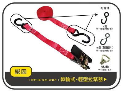 【綁固 Bon Strap】0.8頓 5M 捆綁器+S鉤 綑綁器 手拉器 貨車綑綁帶 外箱綑綁帶 布 (5.6折)