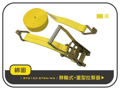 【綁固 Bon Strap】5頓 9M 捆綁器+雙J鉤 綑綁器 手拉器 貨車綑綁帶 布猴 (7.1折)