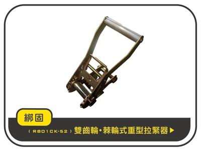 綁固 Bon Strap】5噸(雙齒輪) 重型棘輪式手拉器 綑綁器 手拉器 貨車綑綁帶 外箱綑綁帶 (6.5折)