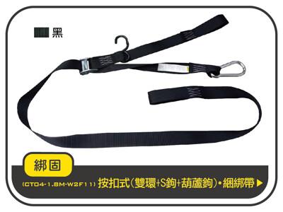 【綁固 Bon Strap】1.8M 捆綁器+S鉤+葫蘆鉤+雙環 綑綁器 手拉器 貨車綑綁帶 布猴 (5.5折)
