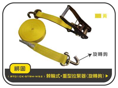 【綁固 Bon Strap】5頓 9M 捆綁器+旋轉J鉤 綑綁器 手拉器 貨車綑綁帶 布猴 (7折)