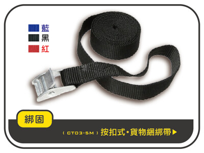 【綁固 Bon Strap】長度:5M 捆綁器 綑綁器 手拉器 貨車綑綁帶 外箱綑綁帶 行李綑綁帶 (4.6折)