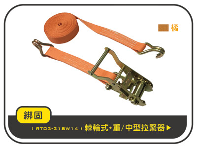 【綁固 Bon Strap】3噸 6M 捆綁器+雙J鉤 綑綁器 手拉器 貨車綑綁帶 (6.5折)