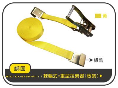 【綁固 Bon Strap】5頓 9M 捆綁器+板鉤 綑綁器 手拉器 貨車綑綁帶 布猴 (7折)