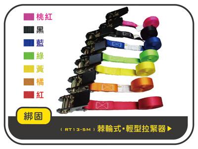 【綁固 Bon Strap】0.8頓 5M (無鉤子) 捆綁器 綑綁器 手拉器 貨車綑綁帶 外箱綑綁 (5.6折)