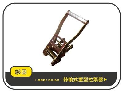 【綁固 Bon Strap】5噸 重型棘輪式手拉器 綑綁器 手拉器 貨車綑綁帶 外箱綑綁帶 行李綑綁 (6.5折)