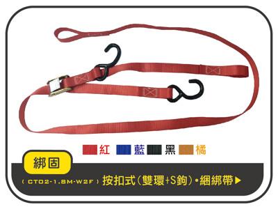 【綁固 Bon Strap】1.8M 捆綁器+S鉤+雙環 綑綁器 手拉器 貨車綑綁帶 布猴 有發票 (5.6折)