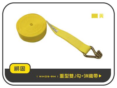 【綁固 Bon Strap】5頓 9M織帶+雙J鉤 綑綁器 手拉器 貨車綑綁帶 布猴 (6.1折)