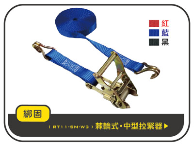 【綁固 Bon Strap】1.5頓 5M 捆綁器+雙J勾 綑綁器 手拉器 貨車綑綁帶 外箱綑 (6.3折)