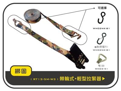 【綁固 Bon Strap】0.8噸 5M 捆綁器+雙J鉤 迷彩織帶 手拉器 貨車綑綁帶 外箱綑綁帶 (6.5折)