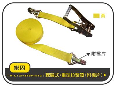 【綁固 Bon Strap】5頓 9M 捆綁器+雙J鉤(附檔片) 綑綁器 手拉器 貨車綑綁帶 布猴 (7折)
