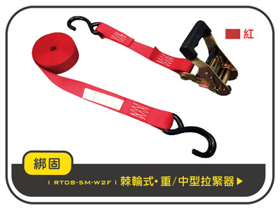 【綁固 Bon Strap】2噸 5M 捆綁器+S鉤 綑綁器 手拉器 貨車綑綁帶 外箱綑綁帶 行李綑 (6.3折)