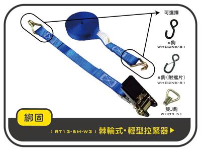 【綁固 Bon Strap】0.8頓 5M 捆綁器+雙J鉤 綑綁器 手拉器 貨車綑綁帶 外箱綑綁帶 (5.8折)