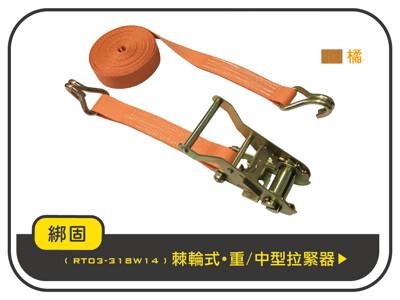 【綁固 Bon Strap】3噸 6M 捆綁器+雙J鉤 綑綁器 手拉器 貨車綑綁帶 外箱綑綁帶 行李 (6.4折)