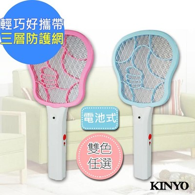 【KINYO】三層防觸電捕蚊拍電蚊拍(CM-2209)車內好用(藍色/粉紅色) (4.7折)