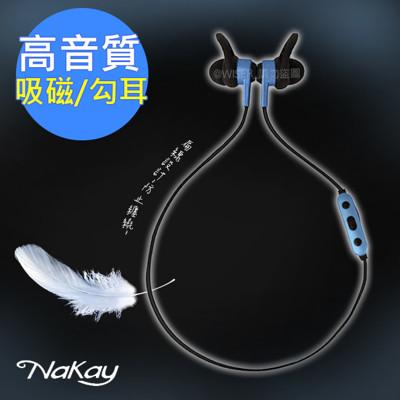 【KINYO】吸磁運動式藍牙耳機麥克風(NTE-30)扁線/CP值高 (6.8折)