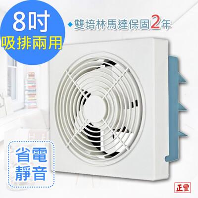 【正豐】8吋百葉吸排扇/通風扇/排風扇/窗扇 (GF-8A)風強且安靜 (8.7折)