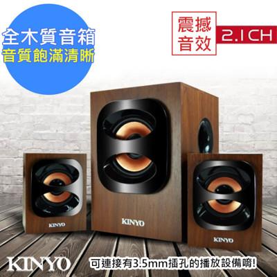 【KINYO】古典美2.1聲道3D木質音箱喇叭/音響(KY-1702)視聽雙重享受 (7.8折)