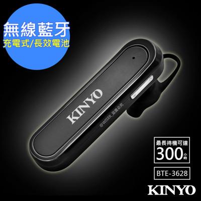 【KINYO】真無線入耳式藍牙耳機麥克風(BTE-3628)長效達300小時 (7.4折)