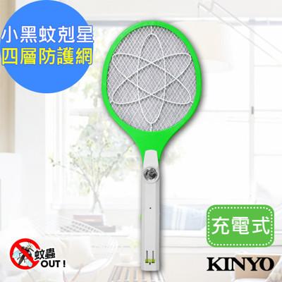 【KINYO】小黑蚊剋星四層防觸電捕蚊拍電蚊拍(CM-2222)LED充電式 (4.7折)