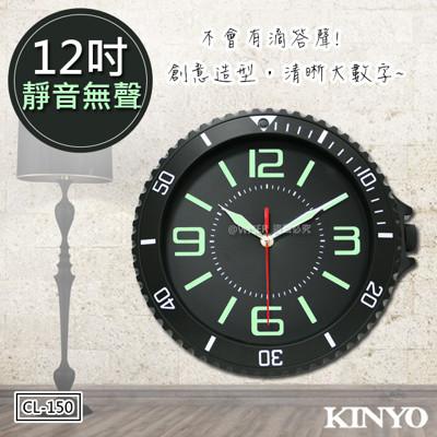 【KINYO】12吋手錶造型靜音掛鐘/時鐘(CL-150)夜光功能 (7.7折)