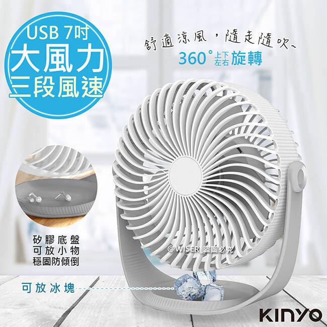 kinyo充插兩用7吋usb風扇dc扇/循環扇桌扇(uf-182)可放冰塊
