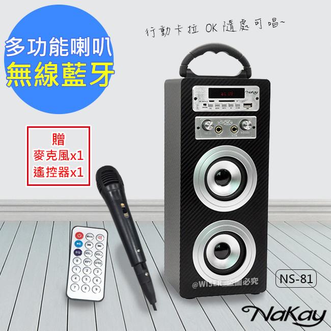 nakay多功能藍牙喇叭音箱/音響(ns-81)行動卡拉ok