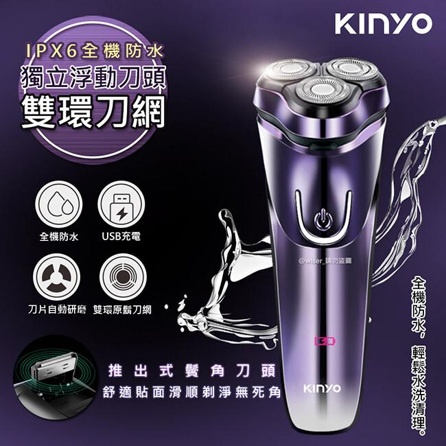 kinyoipx6級三刀頭充電式電動刮鬍刀(ks-503)全機防水可水洗