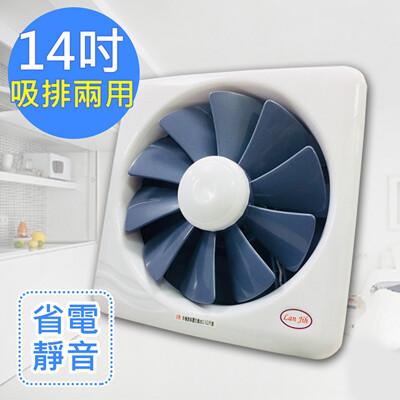 【藍鯨LAN Jih】14吋百葉吸排扇/通風扇/排風扇/窗扇 (GF-14)風強且安靜 (8.6折)