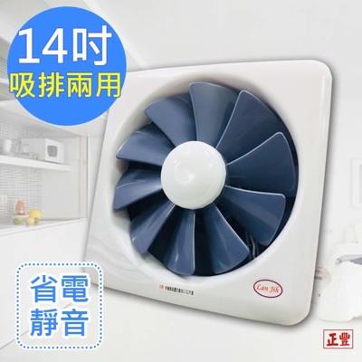 【正豐】14吋百葉吸排扇/通風扇/排風扇/窗扇 (GF-14)風強且安靜 (8.6折)