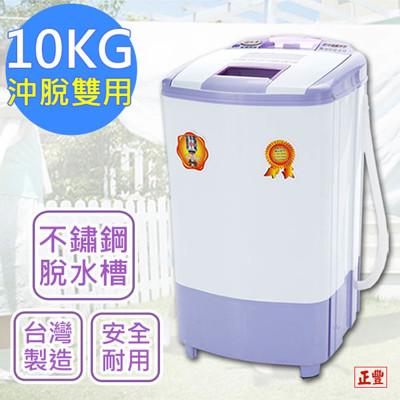 【正豐】10公斤高扭力/防震/高速沖脫多用脫水機(BM-1027)升級可注水 (4.8折)