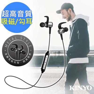 【KINYO】吸磁運動式藍牙耳機麥克風(BTE-3740)長效達8小時 (7.8折)