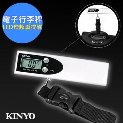 【KINYO】 電子行李秤/手提秤/吊掛秤/快遞秤(DS-010)不再怕超重 (8折)