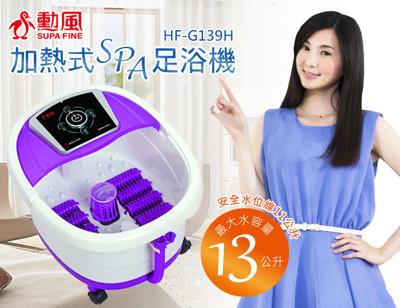 勳風紫羅蘭全罩式氣泡滾輪泡腳機(HF-G139H)排水管+移動輪 (6.4折)