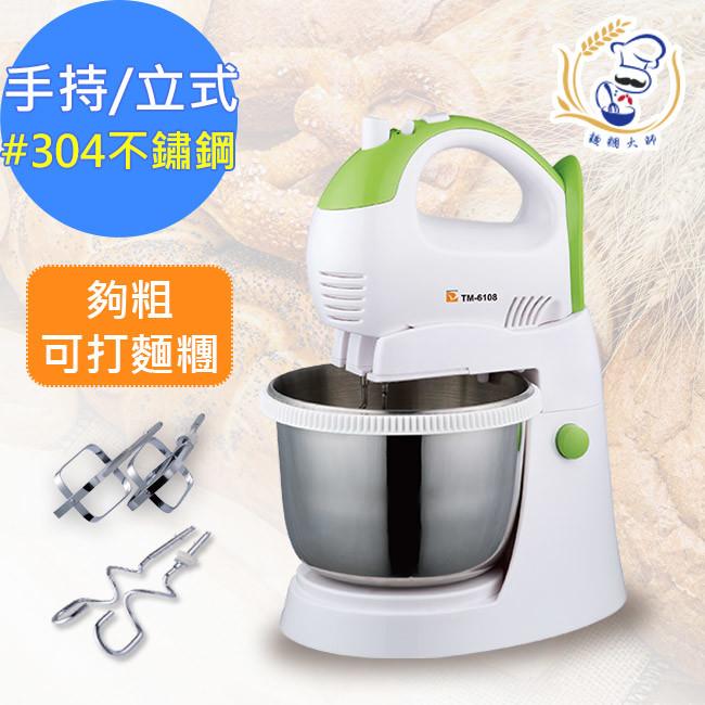 麵糰大師dahe手持/立式兩用美食攪拌機打麵器(tm-6108s)二代強力型