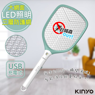 【KINYO】快速充電式三層防觸電捕蚊拍電蚊拍(CM-3370)鋰電/照明 (8.6折)