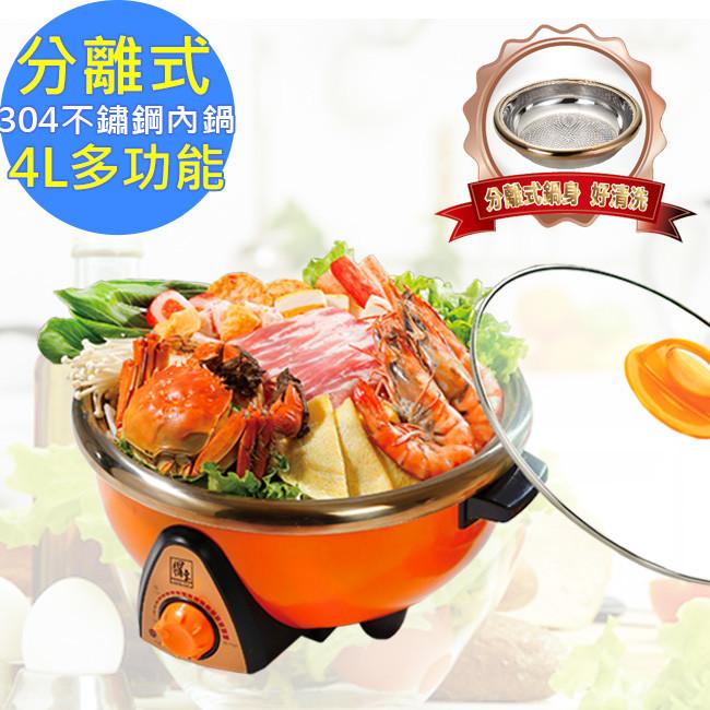鍋寶4公升多功能料理鍋(sec-420-d)煎煮炒燉火鍋