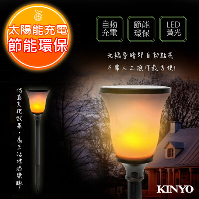 【KINYO】太陽能LED庭園燈系列-仿真火把式(GL-6032)光感應開/關 (8.1折)