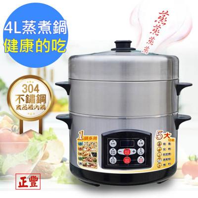 【正豐】4L多功能健康料理鍋/蒸煮鍋(GF-F88A)蒸、煮、燉、燜、涮 (8.2折)