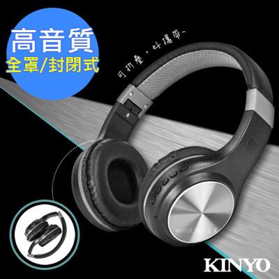 【KINYO】折疊全罩式藍牙耳機麥克風(BTE-3850)好攜帶/CP質高 (7.4折)