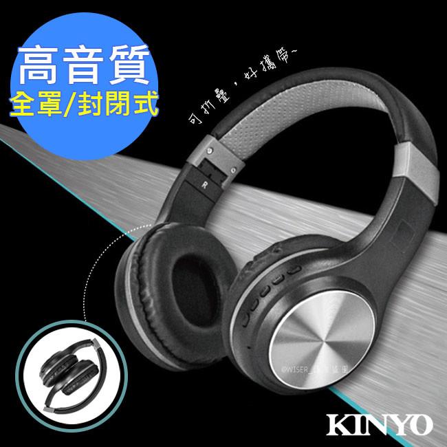 kinyo折疊全罩式藍牙耳機麥克風(bte-3850)好攜帶/cp質高