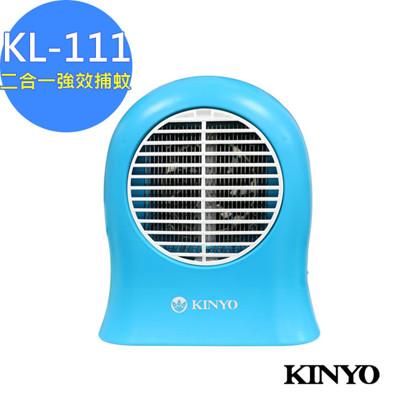 【KINYO】6W 二合一UVA燈管捕蚊燈(KL-111)吸入+電擊 (7.3折)