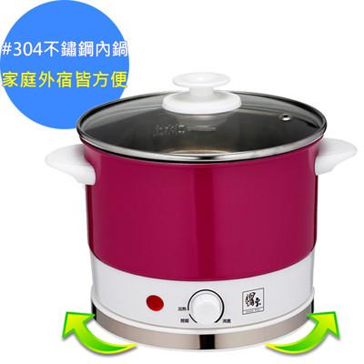 【鍋寶】炫彩多功能美食快煮壺/美食鍋(BF-150-D)#304不銹鋼內鍋 (5.2折)