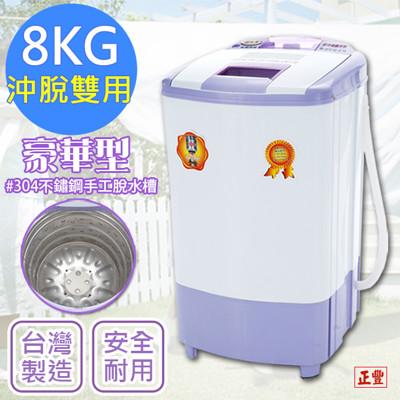 【正豐】8公斤高扭力/防震/高速沖脫多用脫水機(BM-928)304不鏽鋼水槽 (7.5折)