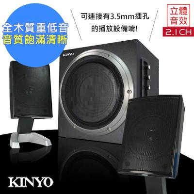 【KINYO】2.1聲道3D木質音箱喇叭/音響(KY-1705)夠強大3000瓦 (8.4折)