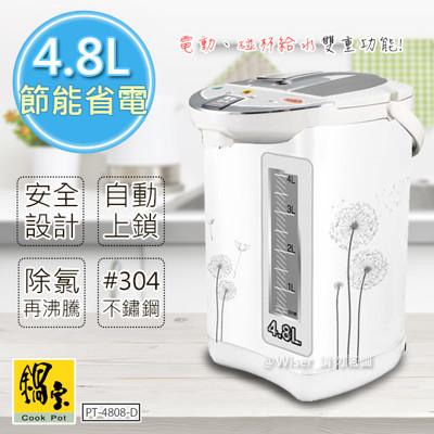 【鍋寶】 4.8公升節能電動熱水瓶(PT-4808-D)除氯再沸 (8.1折)