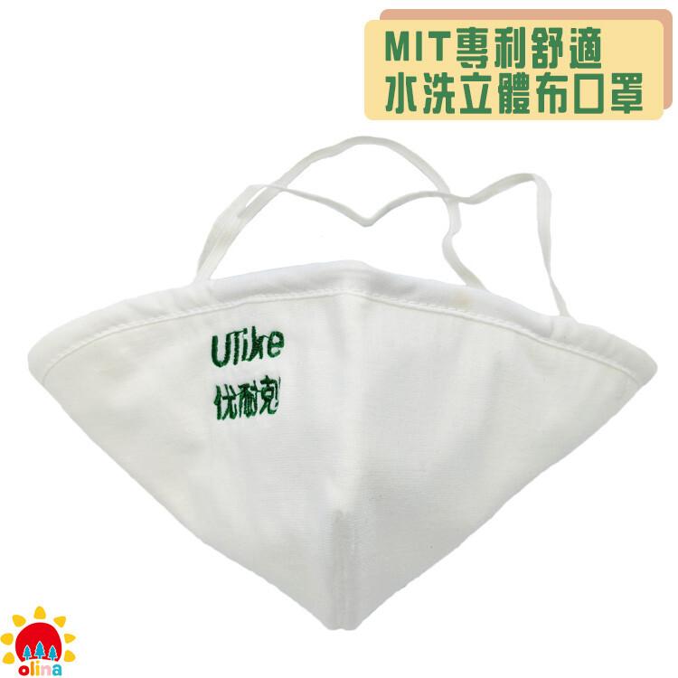 olinamit專利舒適水洗立體布口罩